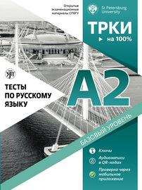 Тесты по русскому языку: А2. Открытые экзаменационные материалы СПбГУ