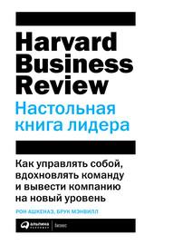 Книга HBR. Настольная книга лидера