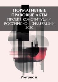 Проект Конституции Российской Федерации 2020