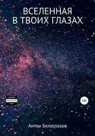 Вселенная в твоих глазах