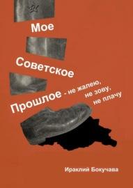 Моё советское прошлое – не жалею, не зову, не плачу