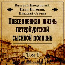 Повседневная жизнь петербургской сыскной полиции