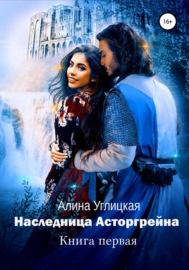 Наследница Асторгрейна. Книга 1