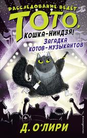 Книга Загадка котов-музыкантов