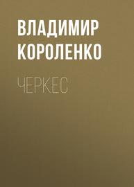 Аудиокнига - «Черкес»