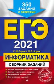 ЕГЭ 2021. Информатика. Сборник заданий. 350 заданий с ответами