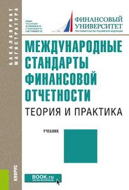 Международные стандарты финансовой отчетности: теория и практика