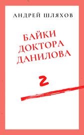 Байки доктора Данилова 2