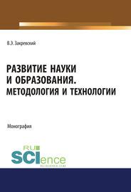 Развитие науки и образования. Методология и технологии