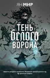 Книга Тень белого ворона