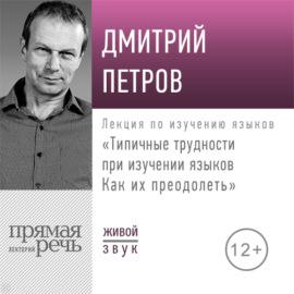 Лекция «Типичные трудности при изучении языков. Как их преодолеть»