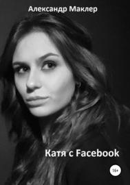 Катя с Facebook