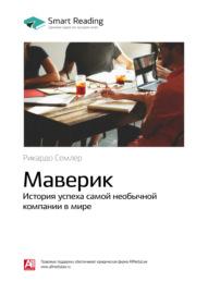 Краткое содержание книги: Маверик. История успеха самой необычной компании в мире. Рикардо Семлер