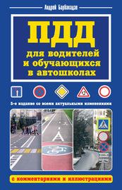 ПДД для водителей и обучающихся в автошколах, с комментариями и иллюстрациями