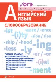 Английский язык. Словообразование