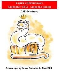 Стихи про зубную боль №4. Том 223. Серия «Дентилюкс». Здоровые зубы – здоровье нации