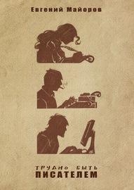 Трудно быть писателем