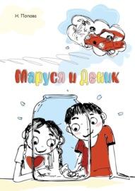 Маруся и Деник