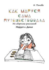 Как Маруся сама путешествовала. Из сборника рассказов «Маруся и Деник»