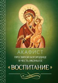 Акафист Пресвятой Богородице в честь иконы Ее «Воспитание»