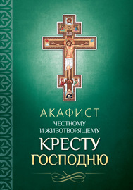 Акафист Честному и Животворящему Кресту Господню