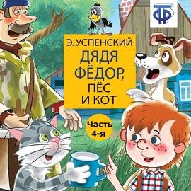 Дядя Фёдор, пёс и кот (спектакль) Часть 4