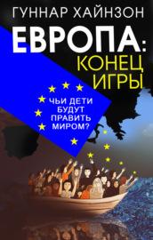 Европа: конец игры. Чьи дети будут править миром?