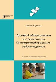 Гостевой обмен опытом и характеристика Краткосрочной программы работы педагогов