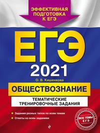 ЕГЭ-2021. Обществознание. Тематические тренировочные задания