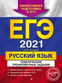 ЕГЭ-2021. Русский язык. Тематические тренировочные задания