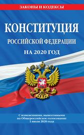 Конституция Российской Федерации с изменениями, вынесенными на Общероссийское голосование 1 июля 2020 года