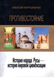 Противостояние. История народа Русы – история мировой цивилизации