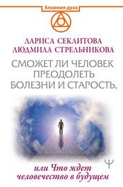 Книга Сможет ли человек преодолеть смерть и старость, или Что ждет человечество в будущем