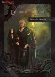 Девять солнц Йарга. Книга третья. Черный демон. Часть 2