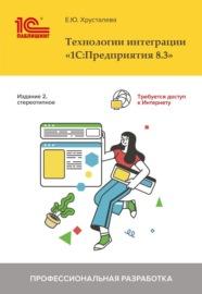 Технологии интеграции 1С:Предприятия 8.3
