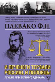 И печенеги терзали Россию, и половцы. Лучшие речи великого адвоката