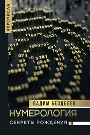 Книга Нумерология. Секреты рождения