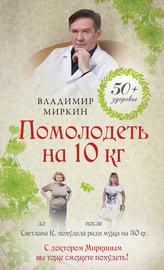 Книга Помолодеть на 10 кг