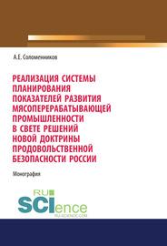 Реализация системы планирования показателей развития мясоперерабатывающей промышленности в свете решений новой доктрины продовольственной безопасности России