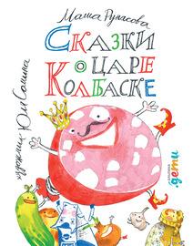 Книга Сказки о царе Колбаске