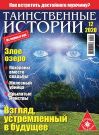 Таинственные истории №12/2020
