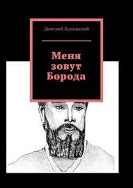 Книга Меня зовут Борода