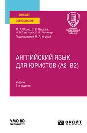 Английский язык для юристов (A2–B2) 2-е изд., пер. и доп. Учебник для вузов