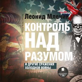 Контроль над разумом и другие сражения холодной войны