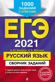 ЕГЭ 2021. Русский язык. Сборник заданий. 1000 заданий с ответами