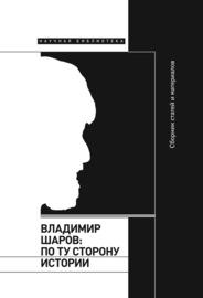 Владимир Шаров: По ту сторону истории