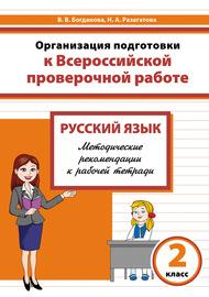 Организация подготовки к Всероссийской проверочной работе. Русский язык. Методические рекомендации к рабочей тетради. 2 класс
