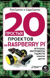20 простых проектов на Raspberry Pi