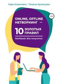 Книга Online, offline нетворкинг – 10 золотых правил