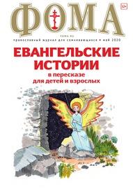 Журнал «Фома». № 5(205) / 2020